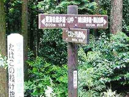 玉城への道標識