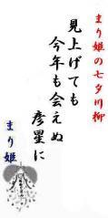 2010.7.7川柳