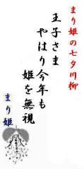 2010.7.7七夕川柳