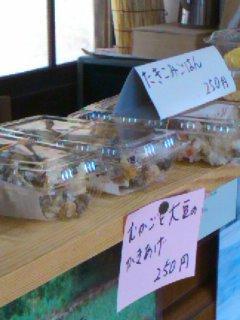 ぽっぽや惣菜
