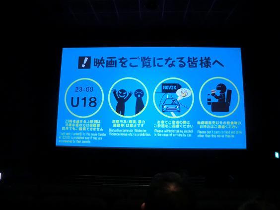 12.1.2映画コクーン (6)