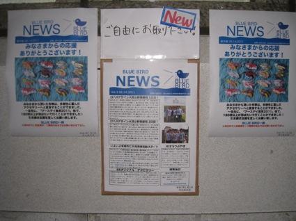 2011年6月14日BBニュースVol.3