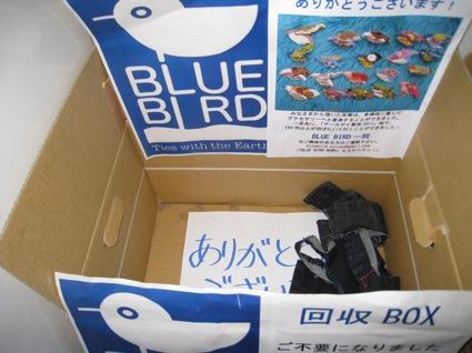 2011年6月15日回収BOX?