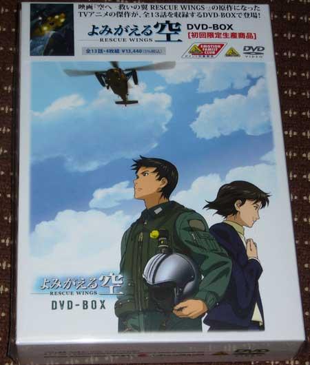 よみがえる空 DVD-BOX