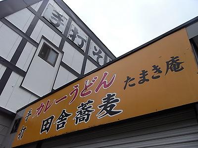 たまき庵3