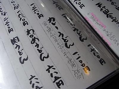 たまき庵4