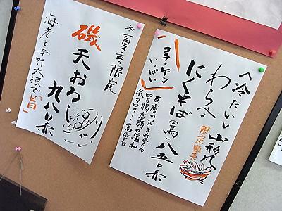 蕎麦處・わらべ2