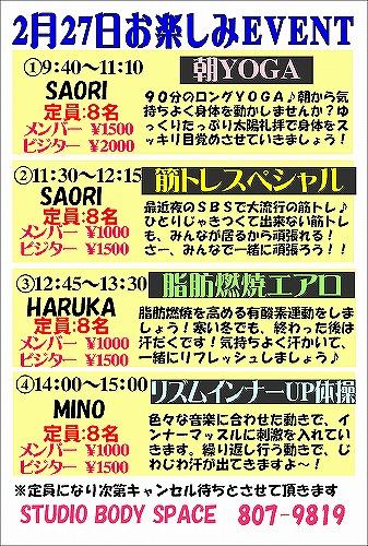2月27日EVENT