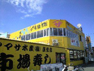ヤマサ水産 市場寿司