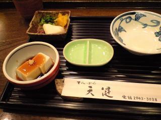 天健 ナッツ豆腐