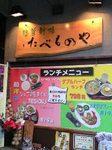 惣菜劇場2