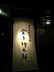 金子増太郎 店舗