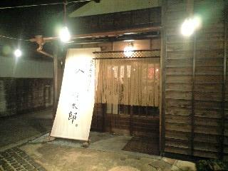 金子増太郎_0050