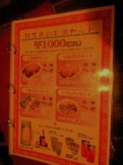 餃子市 1000円お酒セット メニュー