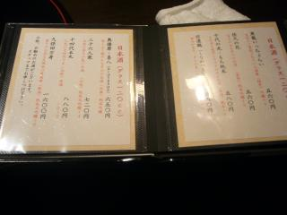 会席料理 みや メニュー4