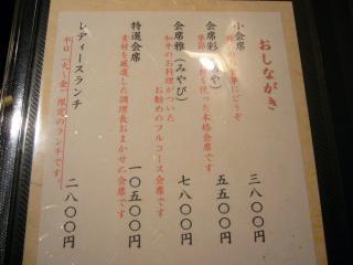 会席料理 みや メニュー6