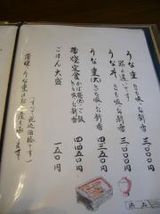 浜名 メニュー3