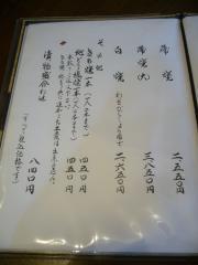 浜名 メニュー4