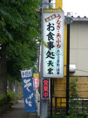 天宏 看板2