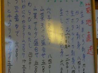 天宏 本日のメニュー1