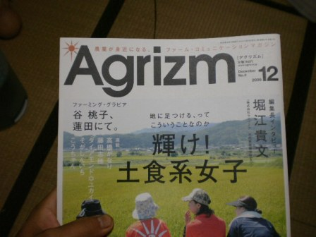 Agrizmを手に入れた