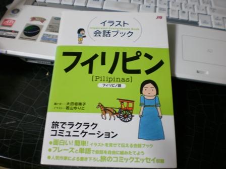 こんな便利な本あるんだね!
