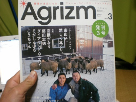 Agrizm買ってきたよ!