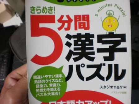 漢字フェチです!