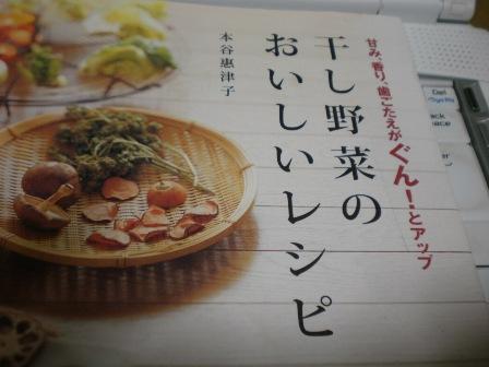干し野菜の本