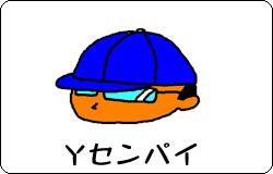 Yセンパイ