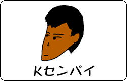 Kセンパイ