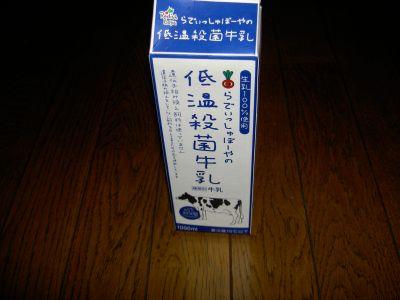 ラディッシュぼうやの低温殺菌牛乳
