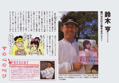 PTA_no_kenkai.jpg