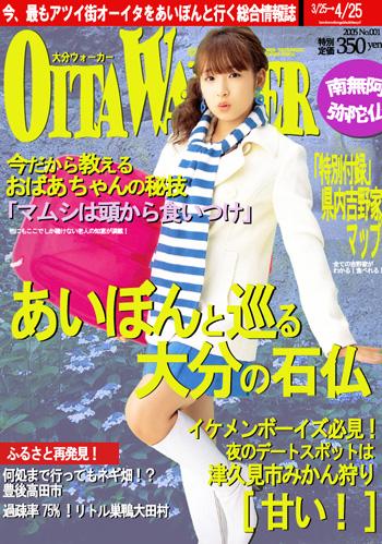 oitawalker002.jpg
