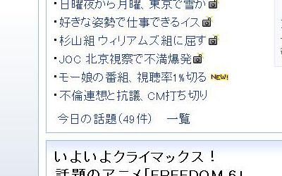 yahoo_top02.jpg
