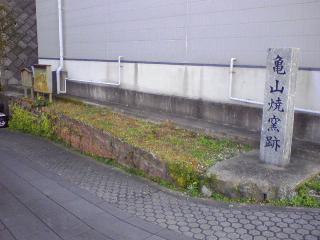 亀山焼窯跡