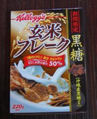 黒糖玄米フレーク