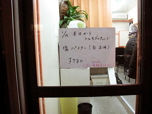 01fukumen_09_01_16.JPG