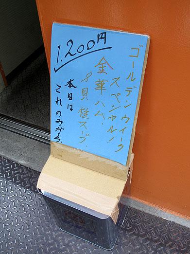 01fukumen_09_05_11.JPG
