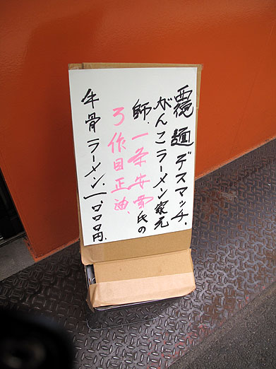 01fukumen_09_05_23.JPG
