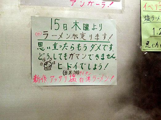 02fukumen_09_01_16.JPG