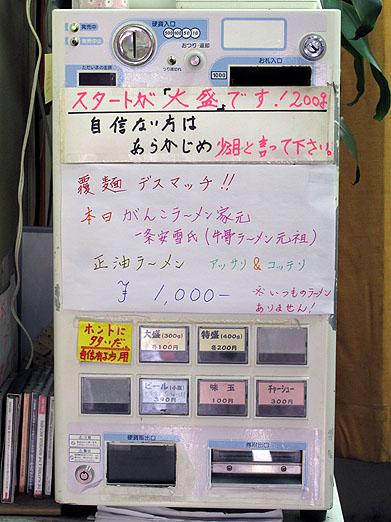 02fukumen_09_05_23.JPG