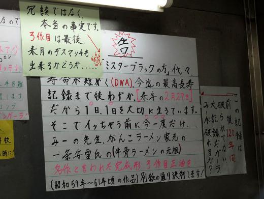 03fukumen_09_05_23.JPG