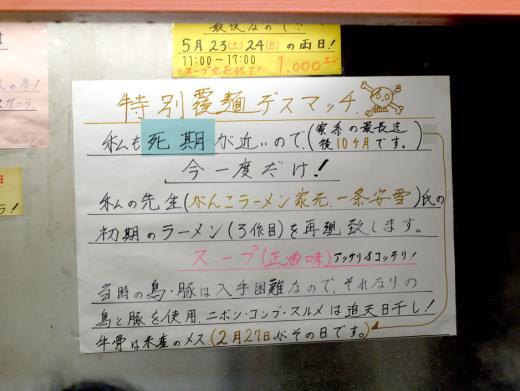 09fukumen_09_05_11.JPG