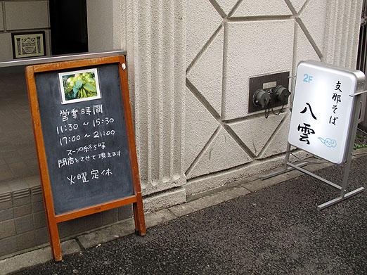 09yakumo_09_01_09.JPG