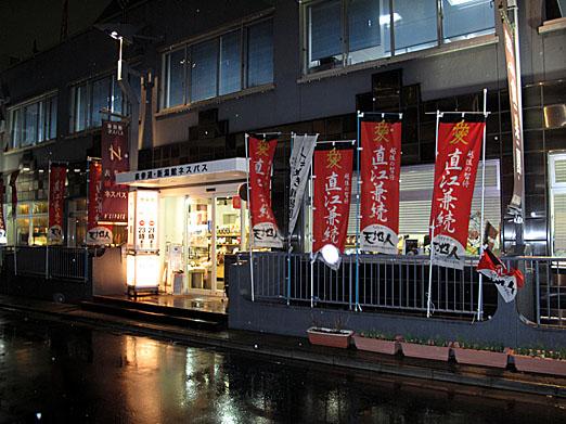 13shokuraku_09_3_16.JPG