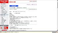 小沢一郎公式HP掲示板2010/01/15