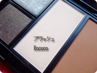 ブラッシュ Rococo