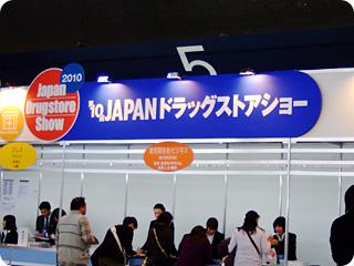 第10回JAPANドラッグストアショー
