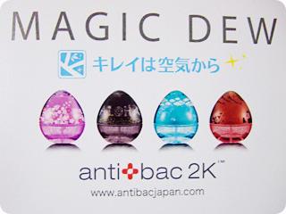 オリジナル限定コラボレーション『MAGIC DEW』